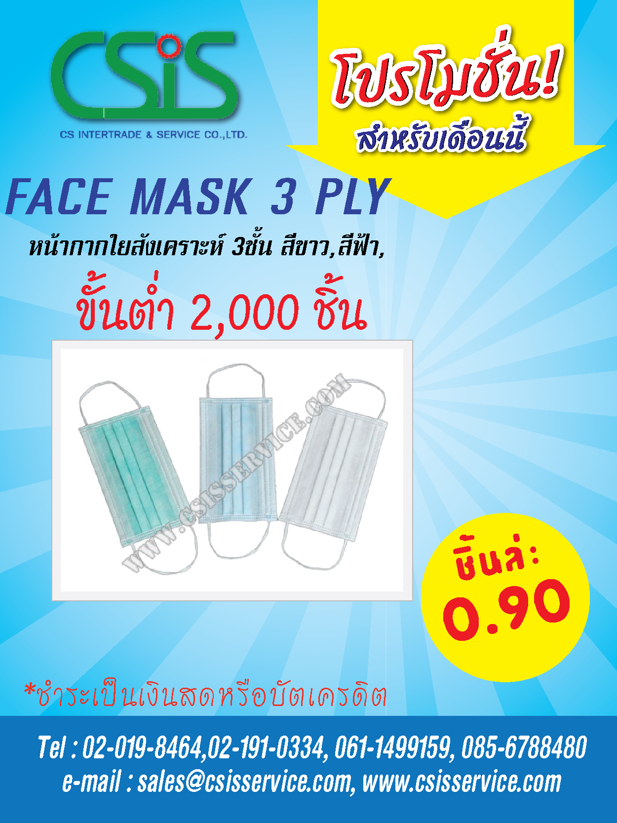 face mask 3 ply, หน้ากากใยสังเคราะห์